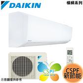 【DAIKIN大金】2-4坪 R32變頻冷暖分離式RXM22SVLT/FTXM22SVLT 含基本安裝+運送