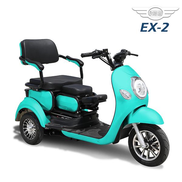 【e路通】EX-2 鉛酸 前後避震 親子座 電動三輪車
