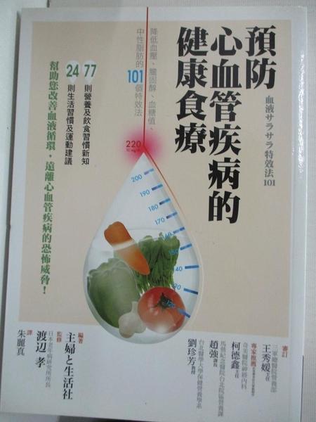 【書寶二手書T6/醫療_HA3】預防心血管疾病的健康食療_渡邊孝