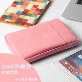 蘋果 ipad mini4 內膽包  保護套 mini3 air2 全包 軟殼 pro9.7防摔薄潮女   美樂蒂