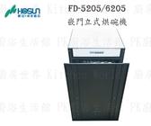 【PK廚浴生活館】高雄豪山牌 FD-6205  嵌門立式 烘碗機   實體店面 可刷卡