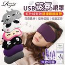 《獨家品牌!Royal御皇居》USB蒸氣眼罩 薰衣草熱敷眼罩 薰衣草加熱眼罩 草本香薰眼罩