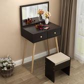 梳妝台小戶型迷你臥室化妝台簡易組裝送凳子經濟型歐式簡易實木翻蓋桌子xw