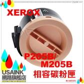 USAINK ☆FUJI XEROX  CT201610/201610 高容量相容碳粉匣   適用 P205b/M205b/205b/P205/M205