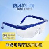 護目鏡HT防風灰塵眼鏡防風沙騎行風鏡勞保防飛濺防護透明眼鏡男女【雙十二快速出貨八折】