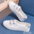 2020年夏季新款韓版淺口小白鞋女鞋百搭春季一腳蹬透氣爆款懶人鞋 依凡卡時尚