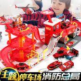 兒童停車場玩具小汽車男孩子6-7-8-10周歲3益智拼裝男童開發智力5WY【聖誕交換禮物】