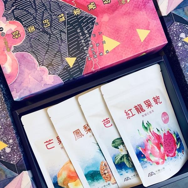 最經典水果乾4入組山脈禮盒(芒果乾/鳳梨乾/珍珠芭樂乾/紅龍果乾)