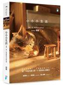 (二手書)小小小生活:袖珍,貓,致消逝的年代與記憶