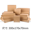 【GX195】三層飛機紙盒T7號30x1...