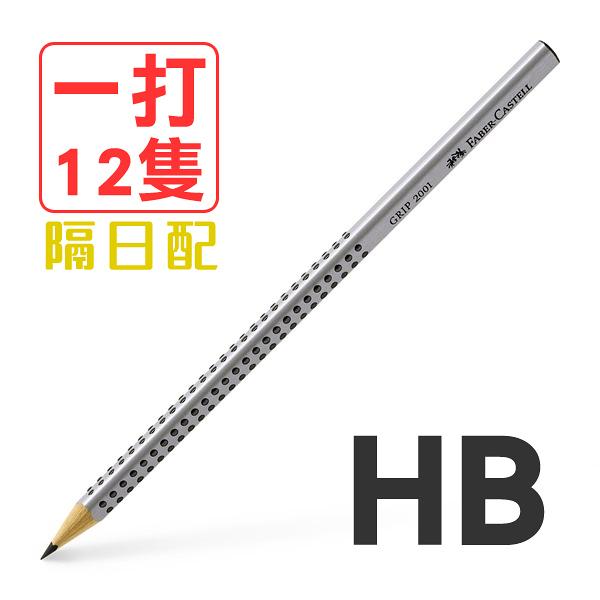 【隔日配】(12支入) 銀色HB Faber-Castell 輝柏 GRIP 2001 點陣專利得獎三角鉛筆