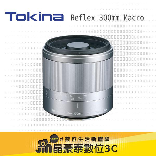 Tokina Reflex 300mm F6.3 MF Macro 鏡頭 晶豪泰3C 專業攝影 公司貨