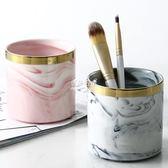 筆筒陶瓷大理石紋化妝刷筒 美妝彩妝眉筆畫筆美甲刷子收納筒筆筒 伊莎公主