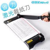 切紙刀裁紙刀可得優紅外激光手動切紙機 A4A3切紙刀裁紙機免運切紙機 酷斯特數位3c YXS