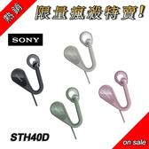 限量促銷【原廠公司貨】 SONY STH40D 開放式立體聲耳機