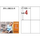 【奇奇文具】龍德 LD-803-P-C 4格A4防水彩噴膠質標籤5入