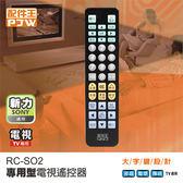PJW電視遙控器RC-SO2 - 新力專用【愛買】