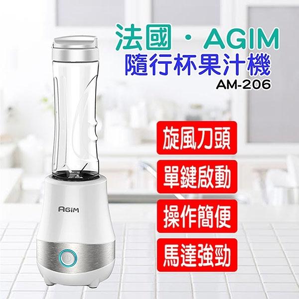 法國.agim阿基姆 隨行杯果汁機 AM-206