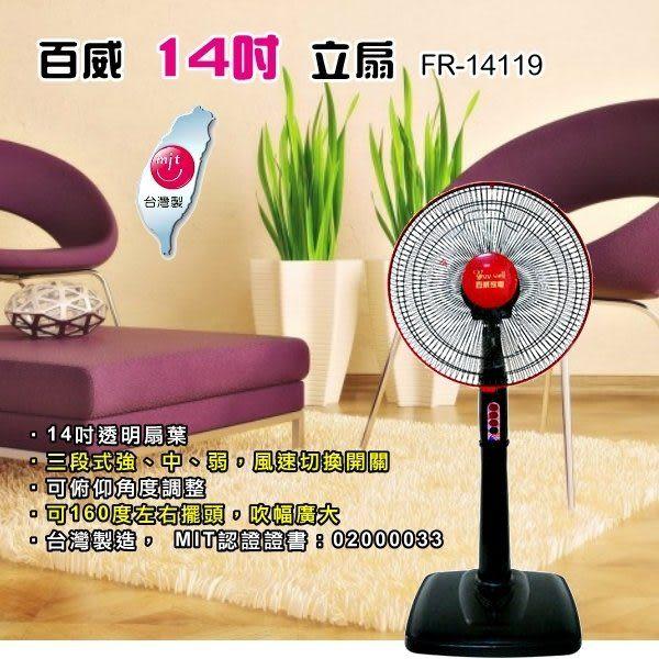 百威14吋節能立扇 / 涼風扇 / 電扇 FR-14119 ◤台灣製造◢