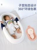 嬰兒床 便攜式床中床寶寶