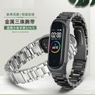 小米手環4 錶帶替換帶 小米手環5 不銹...