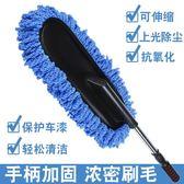 洗車拖把車用棉質多功能長柄伸縮式刷車拖把汽車專用擦車除塵撣子