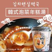 韓國 MATAMUN 韓式泡菜年糕湯 78g 泡菜年糕湯 年糕杯 隨身杯 即食杯 韓式料理