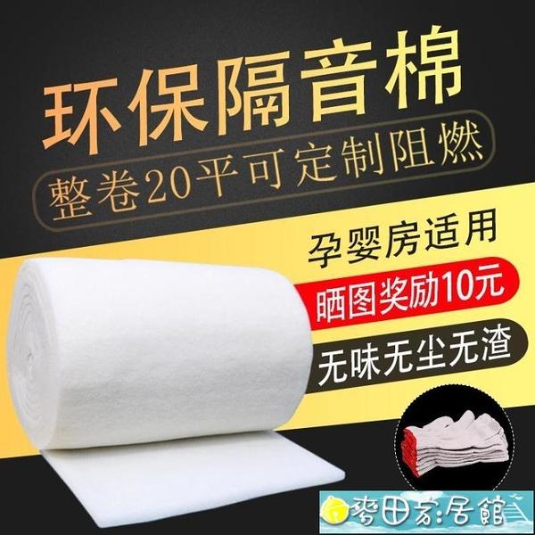 隔音棉 整卷防火環保聚酯纖維隔音棉吸音棉墻體ktv填充消音超強聲學材料 快速出貨