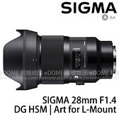 SIGMA 28mm F1.4 DG HSM Art for L-MOUNT / 接環 (24期0利率 恆伸公司貨三年保固) 大光圈人像鏡 防塵 防滴
