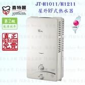 【PK廚浴生活館】高雄喜特麗 JT-H1211 屋外RF式熱水器 12L JT-1211 實體店面 可刷卡