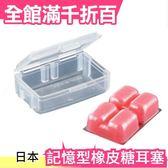 日本製 記憶型橡皮糖耳塞 睡眠 安眠 睡覺 隔音 噪聲 隔音 飛機 高密度 矽膠【小福部屋】