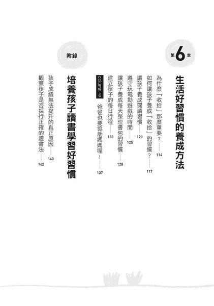 孩子不再「三分鐘熱度」,培養自動自發、持續學習好習慣!:日本行動科學大師的分解..