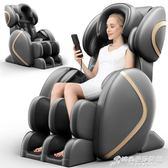 本博多功能按摩椅家用全身全自動揉捏按摩器4D老人太空艙電動沙發gio 时尚芭莎