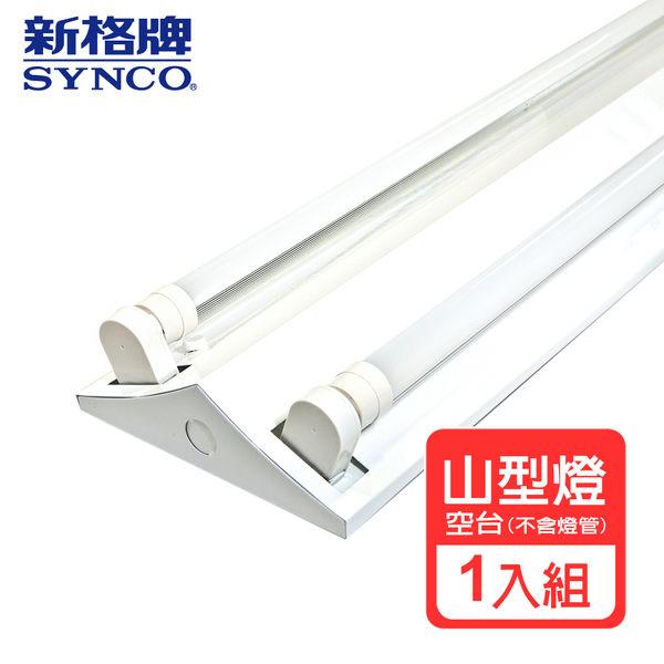 【SYNCO 新格牌】LED 4尺 T8雙管山型燈座x1入 (不含燈管)