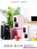 咖啡機東菱咖啡機家用商用全自動美式滴漏式研磨豆一體機小型辦公室 JD CY潮流站