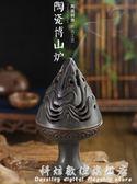 居室創意陶瓷仿古博山檀香盤香爐