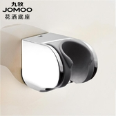JOMOO九牧衛浴 手持花灑蓮蓬頭底座 墻座 固定座Q19  極有家