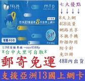 【48H內出貨郵寄免運】8天4GB 亞洲13國 中國 香港 澳門 日本 韓國 馬來西亞 新加坡 印尼上網卡