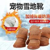 狗狗棉鞋泰迪寵物貓咪腳套比熊季遛狗鞋小型犬鞋子快速出貨