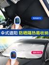 【清簡嚴選】汽車遮陽檔傘式停車用前擋防曬簾