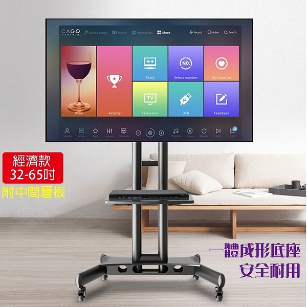 【FB-AVA55】(32-65吋) 電視推車 廣告推車 移動式立架 移動式車架 視訊會場 廣告架