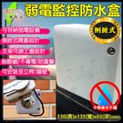 【8號防水盒】監視器周邊 防水盒 集線盒...