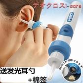 掏耳朵神器兒童成人通用挖耳勺電動吸耳屎潔耳器吸耳垢吸入清潔器