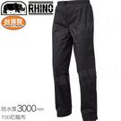 Rhino犀牛牌 PI-835 Sher...