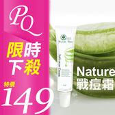 Nature Tree 戰痘霜 15ml 油痘肌終結者【PQ 美妝】