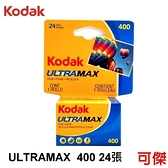 Kodak UltraMAX 400 24張 彩色負片 底片 高感光 135 LOMO 柯達24張 負片 ISO400 可傑
