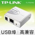 TP-LINK TL-PS310U 單一 USB2.0 連接埠 MFP 和儲存伺服器