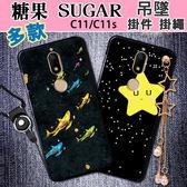 SUGAR 糖果 C11 C11s 手機殼 保護殼 全包 矽膠 軟殼 防摔 彩繪 多圖 吊墜款 送掛繩 SUGAR手機殼