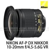 贈禮券~NIKON AF-P DX 10-20mm F4.5-5.6 G VR 超廣角鏡頭 (24期0利率 免運 國祥公司貨) AFP F4.5-5.6G