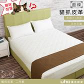 【UHO】史帝夫-直條貓抓皮革3.5尺單人二件組(床頭片+床底)沉穩紫